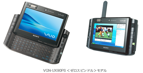 http://www.vaio.sony.co.jp/Info/2006/Images/typeU_for_info_0627.jpg