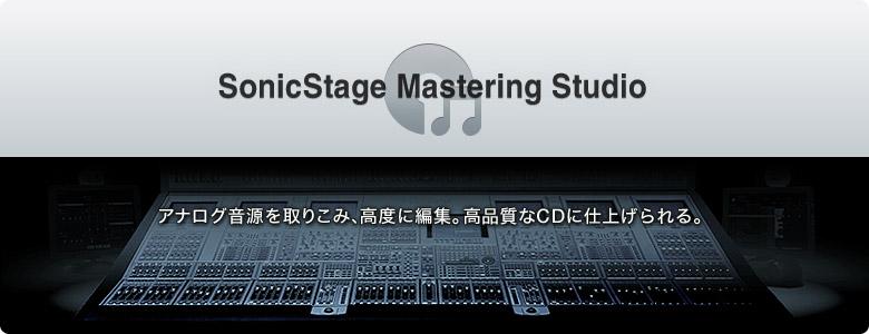 sonicstage mastering studio